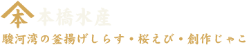 静岡県吉田町の本橋水産株式会社